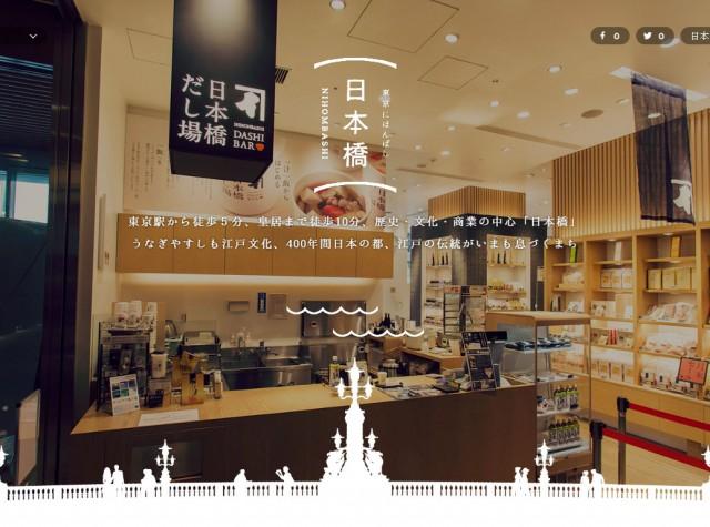 2014年11月「東京 日本橋」サイト公開!