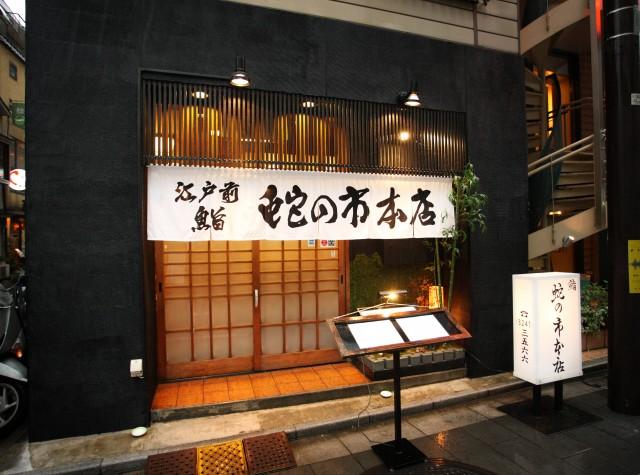 江戸前鮨 日本橋蛇の市本店