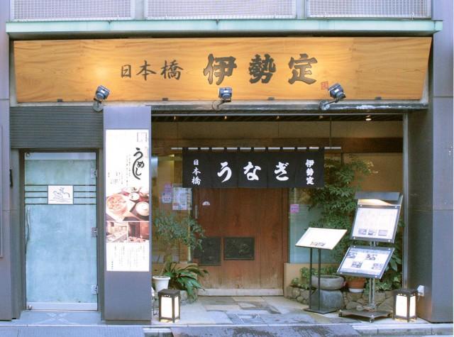 日本橋 鰻 伊勢定 本店