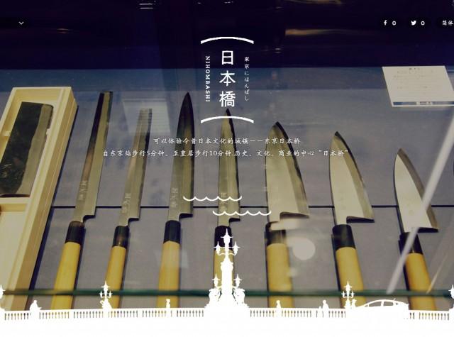 """2014年11月公开""""东京 日本桥""""网站!"""