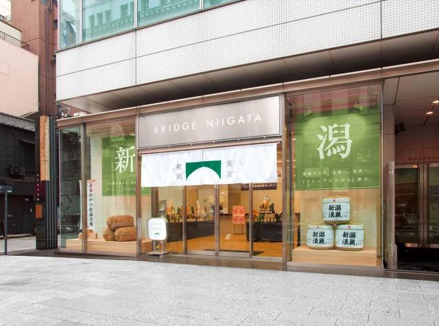 第四銀行東京支店・ブリッジにいがた(1、2階)