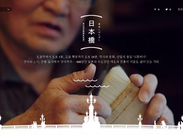 "November 2014 ""도쿄 니혼바시"" 사이트 공개!"