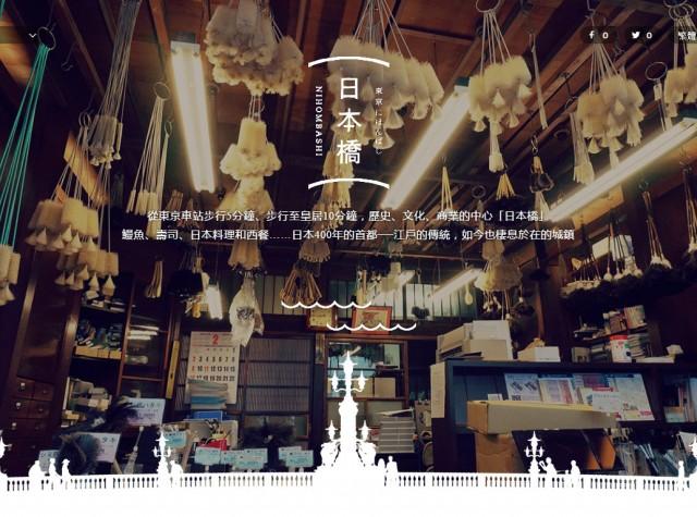 2014年11月公開「東京 日本橋」網站!